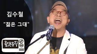 김수철 - 젊은 그대 (춘천 가족 음악 축제) [ 올댓뮤직 All That Music ]