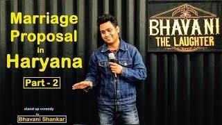 Marriage proposal in Haryana part - 2 || Latest standup comedy 2019 || Bhavani Shankar