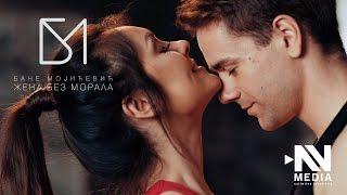 Bane Mojicevic - Zena bez morala (Official video 2017) - 4K
