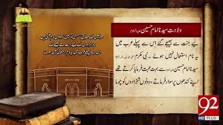 Tareekh Ky Oraq Sy: Wiladat Hazrat Imam Hussain (AS) - 20 April 2018 - 92NewsHDPlus