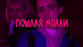 ПОШЛАЯ МОЛЛИ - НОН СТОП (Unofficial Music Video)
