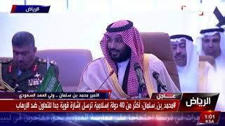 كلمة ولي العهد بافتتاح اجتماع وزراء دفاع التحالف الإسلامي لمكافحة الإرهاب