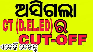 CT (d.el.ed) cut-off  published check it now