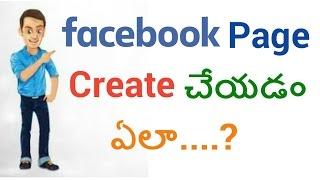 How to create a facebook page in telugu || telugu patashala