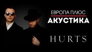 Hurts - Ready To Go / Европа Плюс Акустика