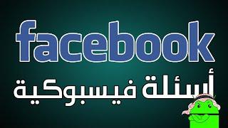 إسألني #5: أسئلة فيسبوكية!