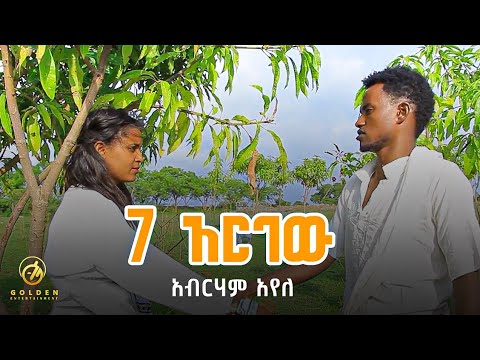 Download thumbnail for Abraham Ayele - 7 Argew   7 አርገው - New