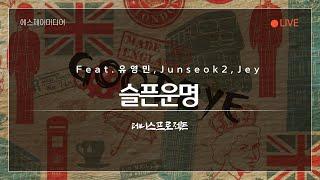 ➠ 슬픈운명 (Feat.유영민,Junseok2,Jey) - 데니스프로젝트