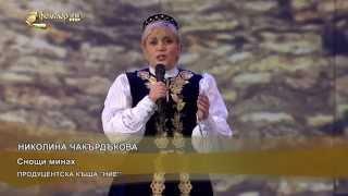 Николина Чакърдъкова  - Снощи минах