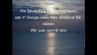 Όνειρο ήτανε - Αλκίνοος Ιωαννίδης with Lyrics