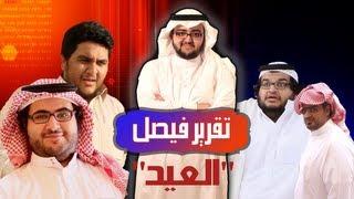 هامش خسارة: تقرير فيصل: العيد   hamish5sarah: tagrer faisal: the eid