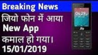 Jio Phone New offer, jio App news and update - New app update in Jio Phone 2019 at Most Popular