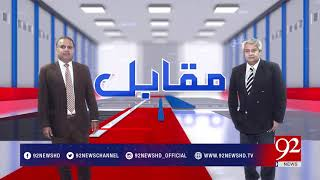 Muqabil - 24 August 2017 - 92NewsHDPlus