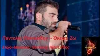 Pantelis Pantelidis   Oneiro Zw New Official Single 2013 HD