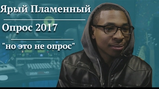 SupaHotFire 2017 Interview Не переведено, Не озвучено, Не упаковано