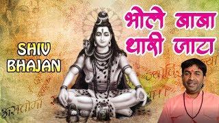 Latest Shiv Bhajan 2018 - भोले बाबा थोरी जटां में - By Sant Nandkishore ji - Sangam Music -