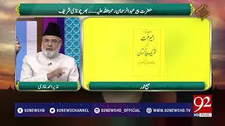 Subh e Noor - 27 January 2018 - 92NewsHDPlus