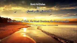 Surah Ad Duha Beautiful Recitation By Saad Al Quresh. Subscribe this channel