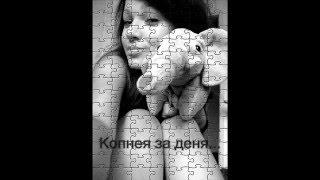 Остани с мен....