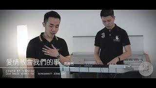 《爱情教会我们的事》 - 周兴哲   Cover by: 24Music