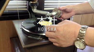 Honsha