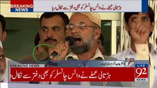 PIMS Hospital workers protest against management of the Hospital- 07 October 2017 - 92NewsHDPlu