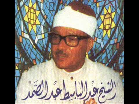 Abdulbasit Abdussamed - Hatim Duası ( Kendi Sesinden )