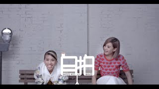 Miss Ko 葛仲珊【自拍 Selfie Addict feat. 安心亞 Amber An】官方MV正式上線 Official Music Video