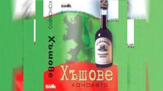 Каналето и Ку-Ку Бенд - Вятър Ечи, Балкан Стене (Хъшове - 1996)