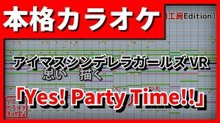 【歌詞付カラオケ】Yes! Party Time!!(アイマスシンデレラガールズVR)