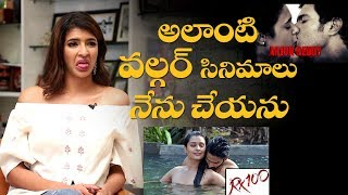 Lakshmi Manchu comments on RX 100 and Arjun Reddy || Wife Of Ram || #RX100 || Indiaglitz Telugu