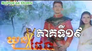 រឿង ឃុនផែន ភាគទី១៨|Khun Phen Part19|TV5 Cambodia | Sopheak Dorn