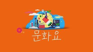 [문화요] 13회 다시보기