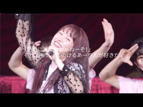 佐々木彩夏「AYAKA NATION 2019 in Yokohama Arena LIVE Blu-ray&DVD」Trailer Vol.3