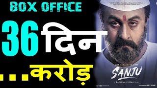 Sanju 36th Day Box Office Collection | Sanju Day 36 day Collection | Sanju Box Collection Prediction