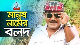 Manush Namer Bolod | মানুষ নামের বলদ | Bangla Koutuk 2018 | Sangeeta