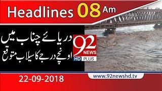 News headlines | 8:00 AM |  22 Sep 2018 | 92NewsHD