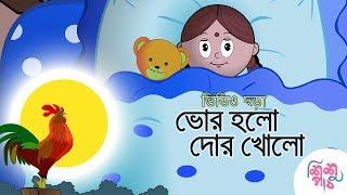 Bhor Holo Dor Kholo | ভোর হলো দোর খোল | Bangali Rymes for Kids
