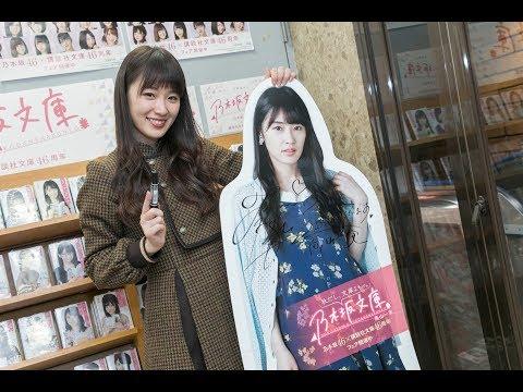 乃木坂46・高山一実、46冊メンバーのブックカバーに囲まれニッコリ「すごくうれしいです!」