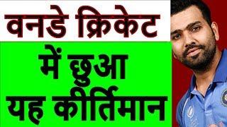 IND Vs AUS: 14वां शतक जड़ने वाले Rohit sharma ने वनडे क्रिकेट में छुआ यह कीर्तिमान