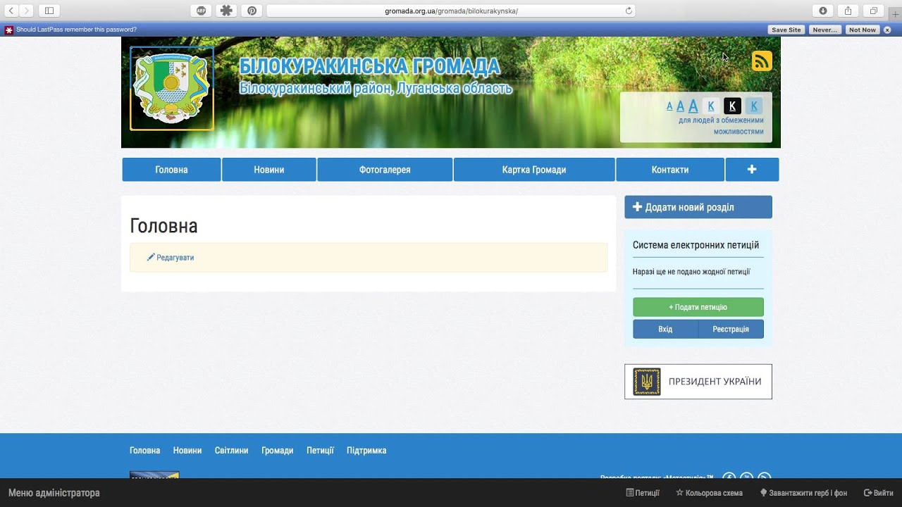 Як увійти в систему управління сайтом на платформі vlada.online