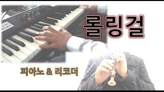 #8)[롤링걸 - 하츠네미쿠] 피아노&리코더 [연주하는급식충]