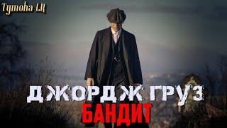 Джордж Груз - Бандит (Клип HD 2018)