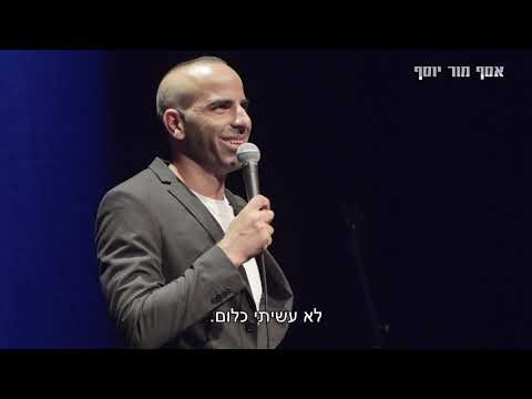 אסף מור יוסף