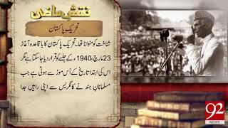 Naqsh e Mazi | Tahreek e Pakistan | 14 August 2018 | 92NewsHD