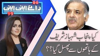 Raey Apni Apni   Will Election commission Is responsible for rigging?   29 July 2018   92NewsHD