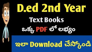 D.ed Latest 2nd Year Books||Usefull For Ap,TS DSC Aspirants||