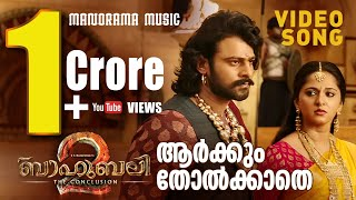 Arkum Tholkathe | Video Song | Bahubali 2 - The Conclusion | Manorama Music width=