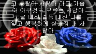 이승철 - 그 사람 (OST. 제빵왕 김탁구) cover