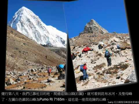 Larry的尼泊爾聖母峰基地營遠征記, Larry's EBC(Everest Base Camp) trekking